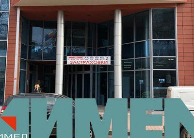 Офиси под наем в Бизнес център Кракра 39